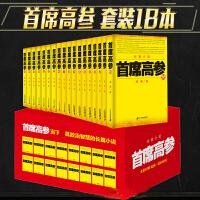 首席高参1-18册 全套装18本 瑞根著 原名《掌舵者》官场小说畅销书籍 小民警成为省