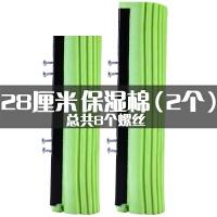 吸水海绵273338厘米螺丝个通用2装拖把头替换滚轮式挤胶棉 28CM 四倍吸水(绿色保湿)2个