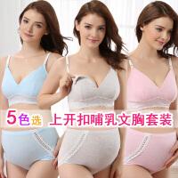 可调节高腰孕妇内衣哺乳背心孕妇春季装棉内裆套装哺乳内衣内裤