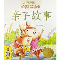 蜗牛故事绘亲子故事有声版本儿童故事
