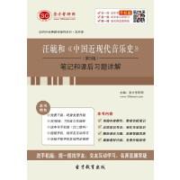汪毓和《中国近现代音乐史》(第3版)笔记和课后习题详解-在线版_赠送手机版(ID:84445)