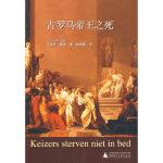 古罗马帝王之死 (荷)梅杰,张朝霞 广西师范大学出版社 9787563384174