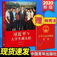 与大学生朋友们(2020)新时代党的青年工作者和大学生思想政治教育工作的重要参考中国青年出版社