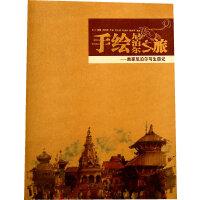 手绘尼泊尔之旅手绘埃及之旅(共2册)