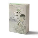 小河丁丁少年西峒系列:葱王