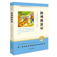格列佛游记 语文新课标助考阅读名著 9787550136472