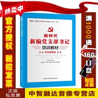 新时代新编党支部书记培训教材 根据中国共产党支部工作条例(试行)修订