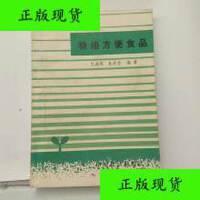 【二手旧书9成新】粮油方便食品 /白满英、孙彦芳 中国食品出版社