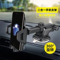 适用于车载手机架吸盘式货车汽车上放在的多功能导航支架车里挂前挡玻璃 汽车用品 黑
