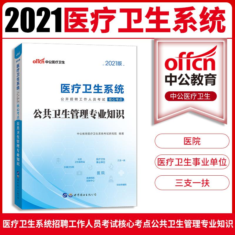 中公教育2020医疗卫生系统公开招聘工作人员考试核心考点:公共卫生管理专业知识