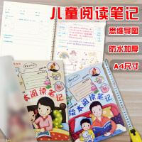 读书笔记本记录读后感小学生加厚阅读摘记抄思维导图田字格