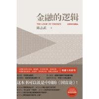 【新书店正版】金融的逻辑(精装)陈志武9787508520728五洲传播出版社