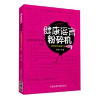 健康谣言粉碎机 杨璞 中国医药科技出版社 9787506767491