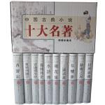 中国古典小说十大名著(绣像珍藏本 精装 全10册)