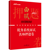 中公教育2020国家公务员专业专项面试用书:税务系统面试名师押题卷
