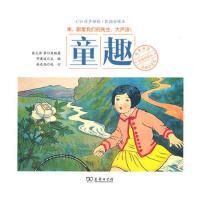 新书--CD原声领读・民国老课本・经典诵读:童趣 张元济 等原 9787100085250
