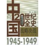 中国20世纪全史