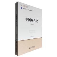 中国现代史(第4版) 王桧林 9787303183388 北京师范大学出版社