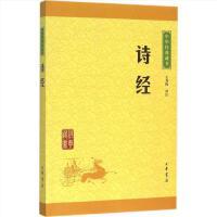 诗经/中华经典藏书(升级版) 畅销书籍 正版 文学