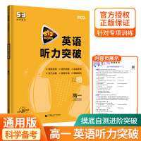2020版 53英语听力突破 58+5套 全国版 高一 高中生英语单词语法训练课本阅读理解听力总复习