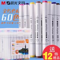 晨光油性马克笔手绘设计套装水彩色笔学生马克笔套装12色24色36色48色60双头肤色动漫专用酒精油性记号笔画笔