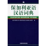 保加利亚语汉语词典