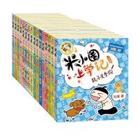 米小圈上学记一年级--四年级(套装共16册)