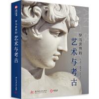 罗马世界的艺术与考古
