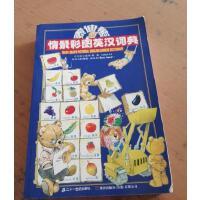 【二手书旧书9成新】泰迪熊情景彩图英汉词典苏真 Yaliya Li主 编译二十一世纪出版社