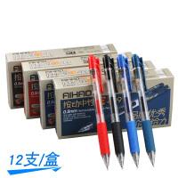 爱好 Aihao 按动型中性笔芯 通用型水笔芯1100 0.5mm 黑 蓝 红