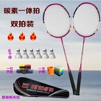 羽毛球拍碳纤维男女超轻双拍省队训练专业初学专用攻守