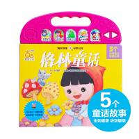 趣威文化儿童发声书晚安故事童话故事宝宝幼儿早教学习有声玩具