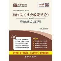 杨伟民《社会政策导论》(第2版)笔记和课后习题详解-手机版_送网页版(ID:147757)