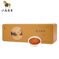 八马茶业 私享系列云南普洱茶熟茶小泡装自饮盒装茶叶128g