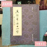 【二手旧书85 成新】真行草每日一字 /田蕴章 天津大学出版社