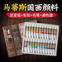 马蒂斯中国画颜料书法工笔画套装水墨工具初学者12色染料24色