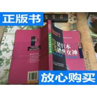 [二手旧书9成新]我是日本销售女神 /柴田和子 东方出版社