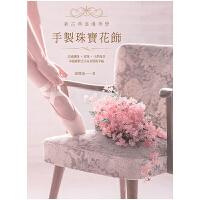 手制珠��花�:以琉璃珠、珍珠、天然母�串起�粹之美&永恒的幸福 �~�p瑜 中文繁�w手工制作