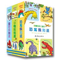 奇趣知识大宝库(全3册)