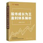 股市成长为王盈利体系解析