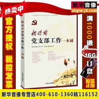 新时期党支部工作一本通2018新版根据中国共产党支部工作条例试行修订