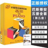 巴斯蒂安钢琴教程5五 巴斯蒂安钢琴教程(五)(全5册)基础.乐理.技