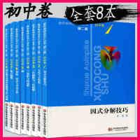 数学奥林匹克小丛书 初中卷1-8册 第二版 全套8本 含因式分解技巧组合趣题等 初中奥数奥赛轻松搞定