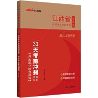 2022江西省公务员录用考试:30天考前冲刺预测试卷行政职业能力测验(全新升级)
