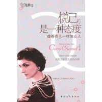 【二手旧书9成新】悦己,是一种态度--像香奈儿一样做女人 卡玛 中国青年出版社