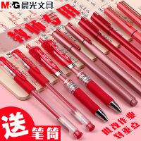 晨光红笔学生用 红色水笔中性笔教师老师专用批改 改作业按动式0.5mm笔芯粗圆珠笔批发套装直液式大容量