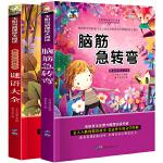 全2册 儿童十万个为什么 脑筋急转弯彩图注音版小学生课外阅读书籍儿童益智故事书3-6-7-8-9-10-12岁 一年级二