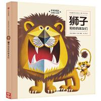 有趣的动物立体书系列:狮子和他的朋友们