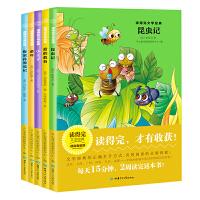 小王子+爱的教育+昆虫记+童年+鲁滨孙漂流记 青少版经典名著推荐读得完文学经典(5册套装)