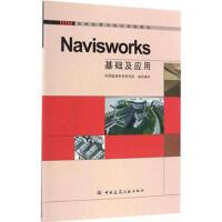 Navisworks基础及应用 华筑建筑科学研究院 9787112200634 中国建筑工业出版社教材系列